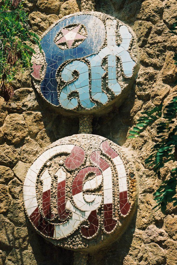 Park Güell,Park Güell, Barcelona, Catalonië, Spanje (2003)