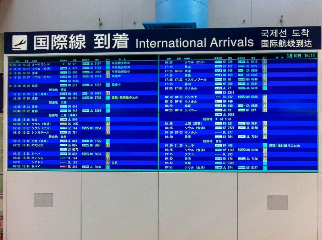 That will be a bit difficult to read...,Tajiri, Osaka Prefecture, Japan (2012)