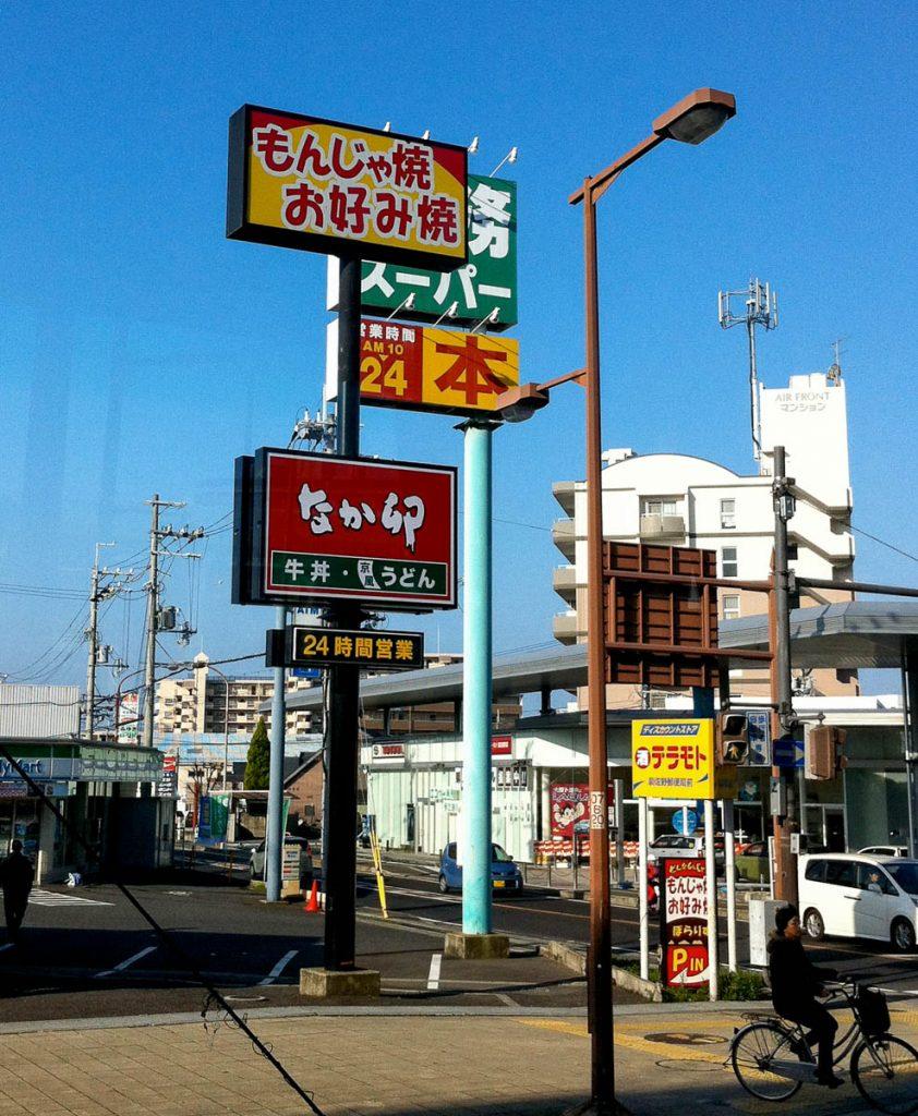 No idea what it says...,Izumisano, Osaka Prefecture, Japan (2012)